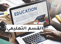 القسم التعليمي